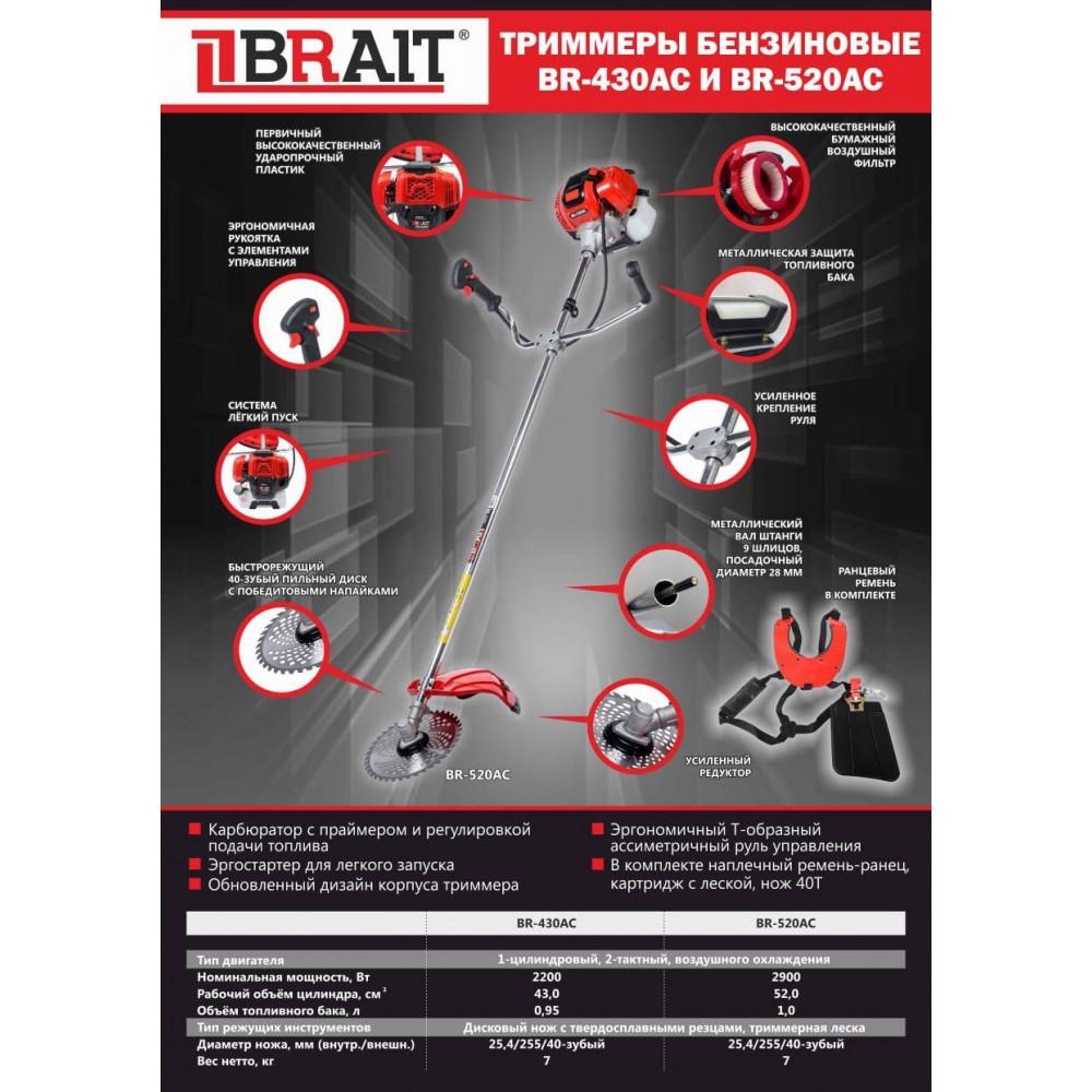 Бензотриммер Brait BR-430AC